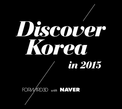 Discover Korea with Forward3D and Naver. Learn about the digital opportunities available to advertisers in South Korea from the country's most dominant search engine.