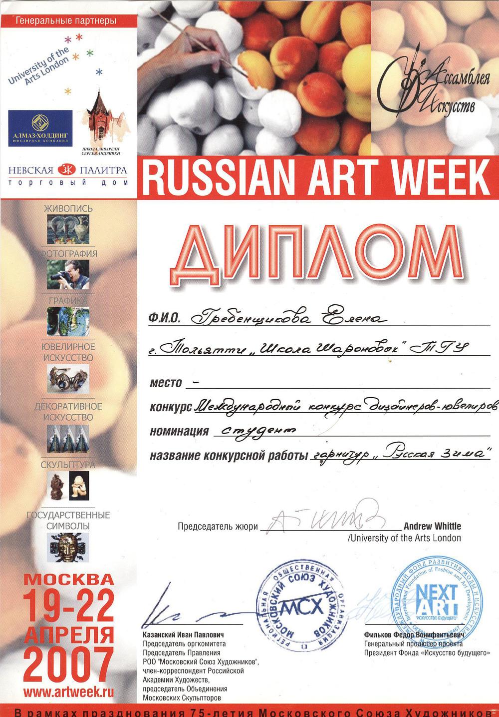 Диплом Международного конкурса дизайнеров - ювелиров на RUSSIAN ART WEEK, г. Москва, 2007 г.