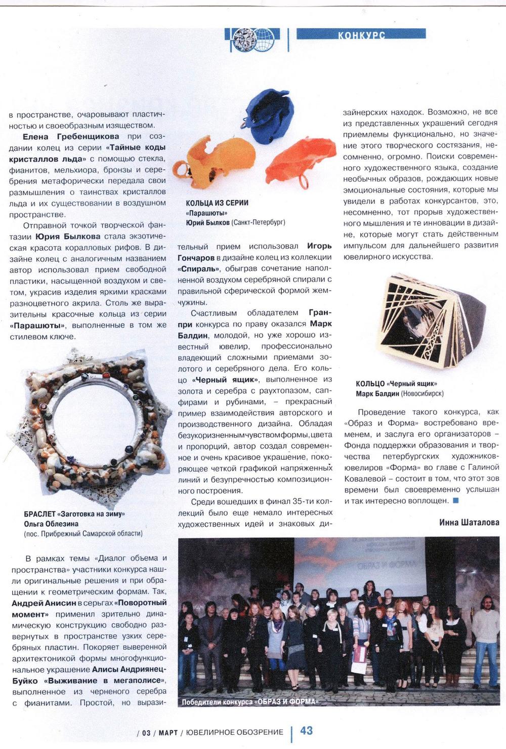 Ювелирный журнал ЮВЕЛИРНОЕ ОБОЗРЕНИЕ, март 2011 г.