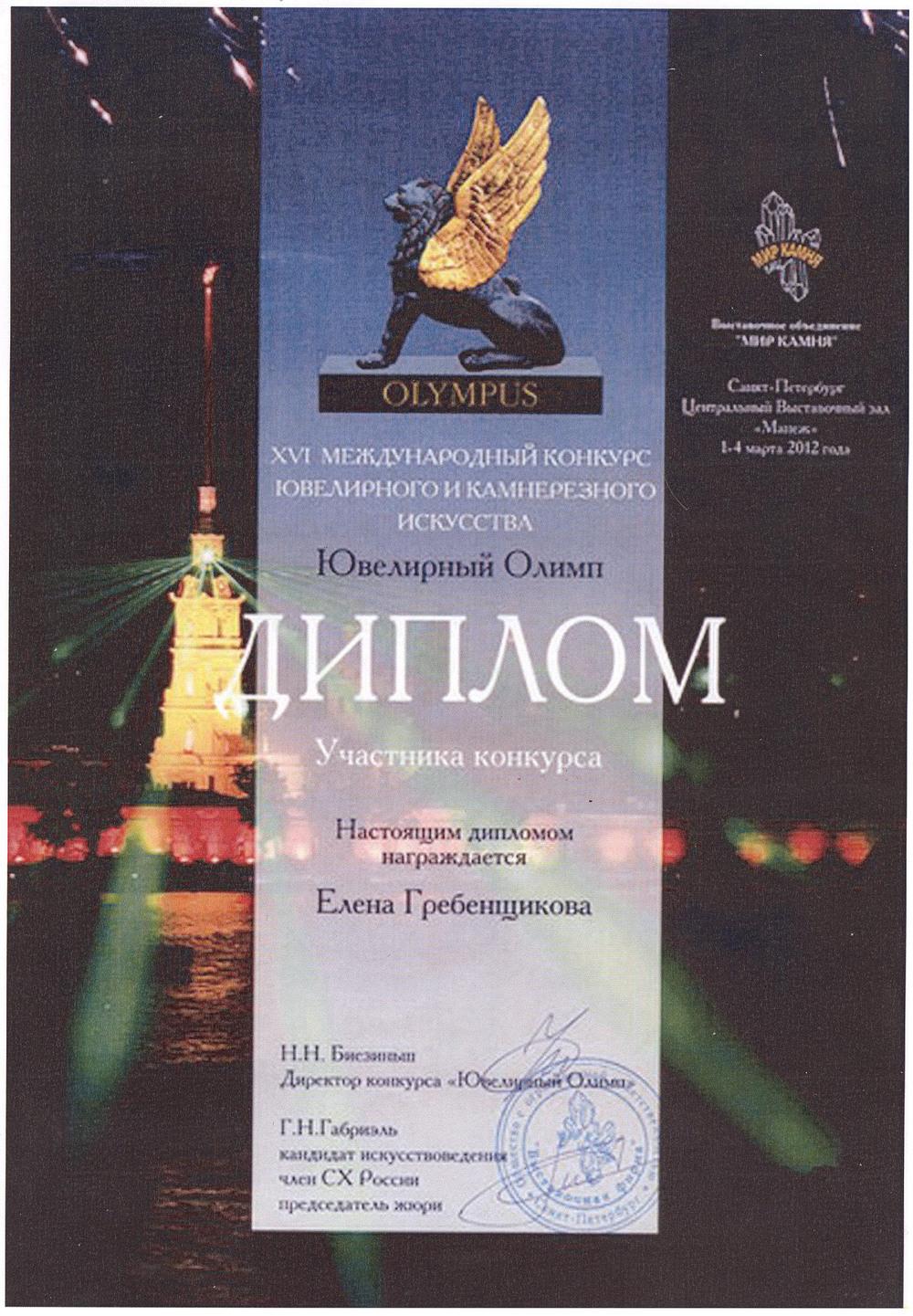 Диплом Всероссийского конкурса авторского и камнерезного искусства Ювелирный Олимп, г. Санкт-Петербург, 2010 г.