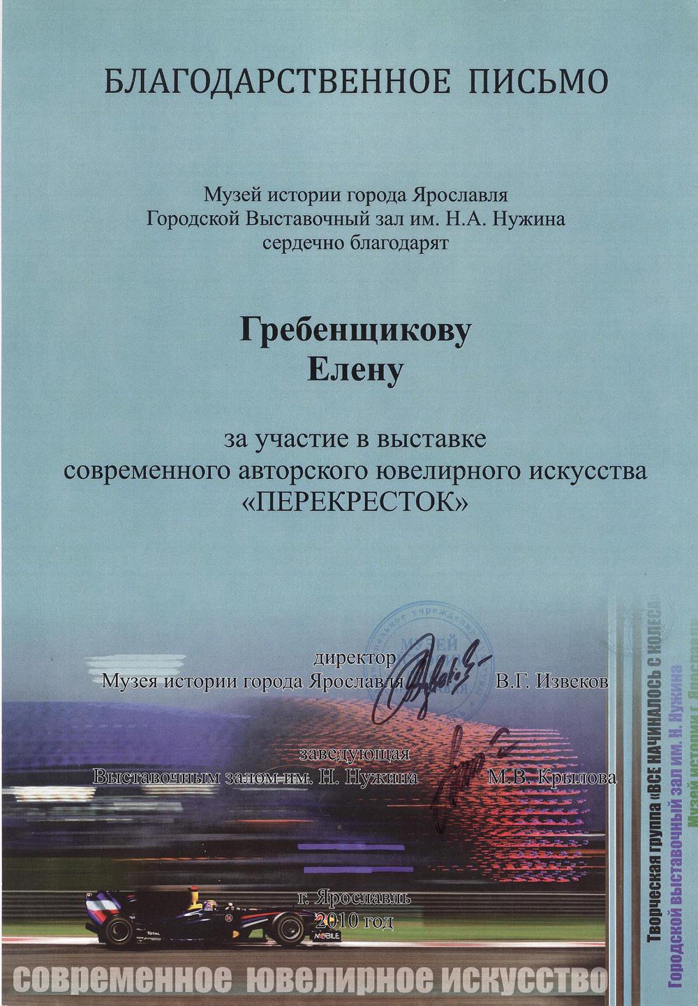 """Участие в выставке Перекресток на тему """"Кризис как отражение современности"""". Ярославль, 2010г."""