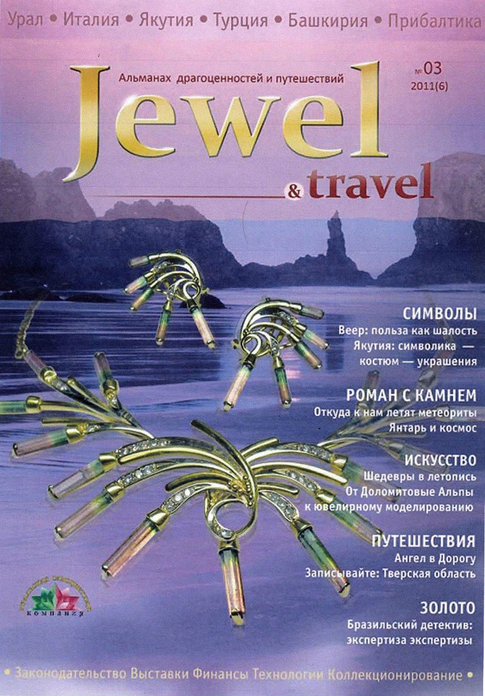 Ювелирный журнал JEWEL & TRAVEL, 2011 г.