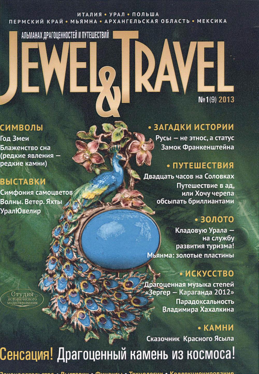 Ювелирный журнал JEWEL & TRAVEL № 1(9), Весна 2013 г.