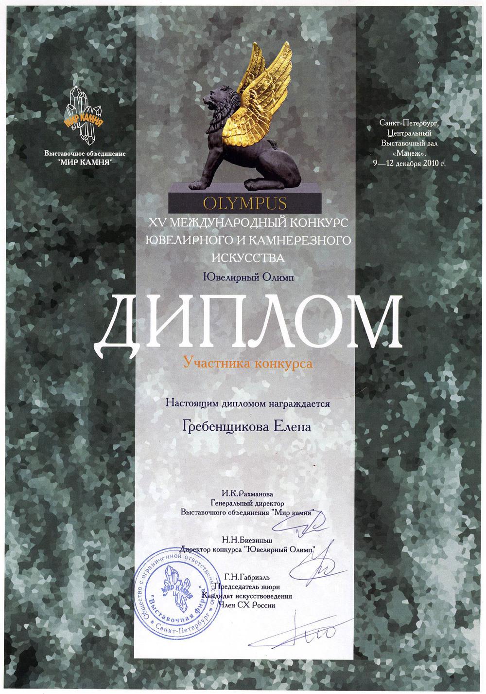 Диплом Всероссийского конкурса авторского и камнерезного искусства Ювелирный Олимп, г. Санкт-Петербург, март 2012 г.