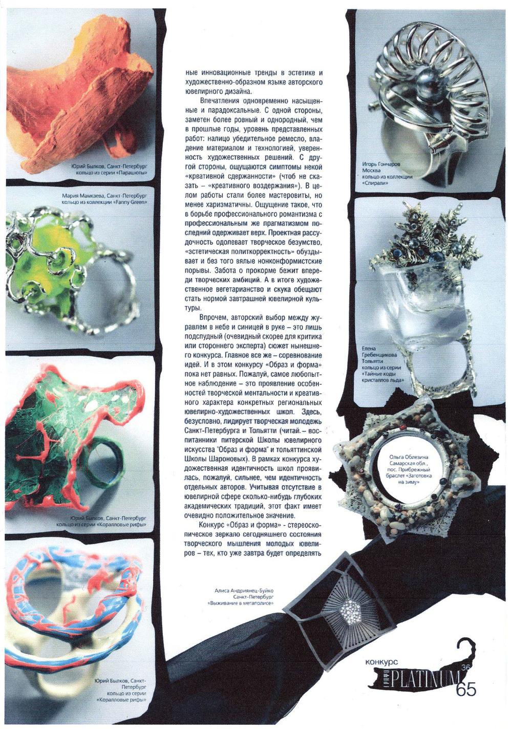 Ювелирный журнал PLATINUM № 36, Осень 2010 г.