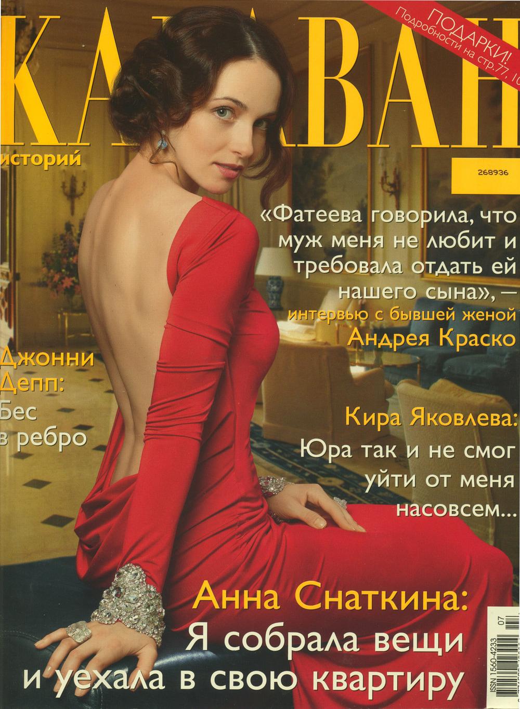 """обложка журнала """"Караван историй"""", июль 2014 г."""