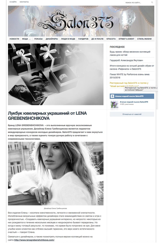 лукбук ювелирных украшений онлайн - журнала  SALON 375, февраль 2014 г.