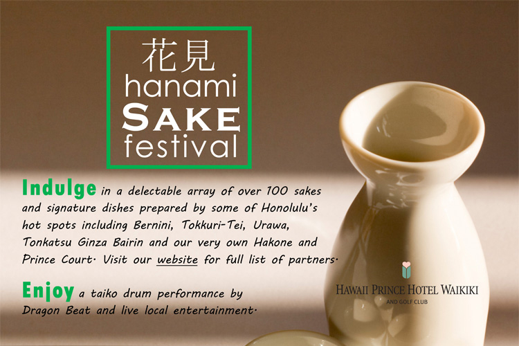 Hanami-Sake-Festival-1.jpg