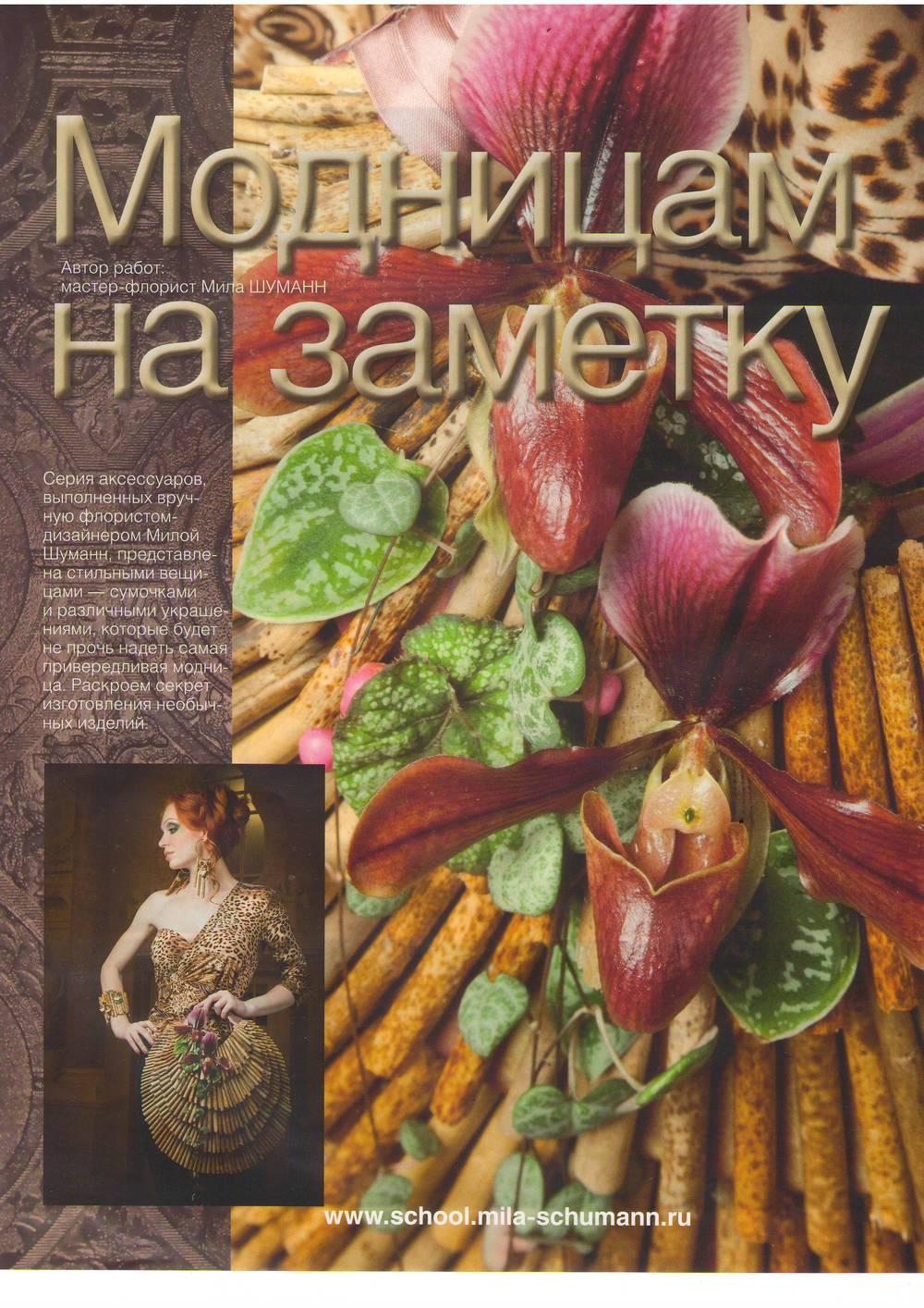 журнал цветы 03 13-1.JPG
