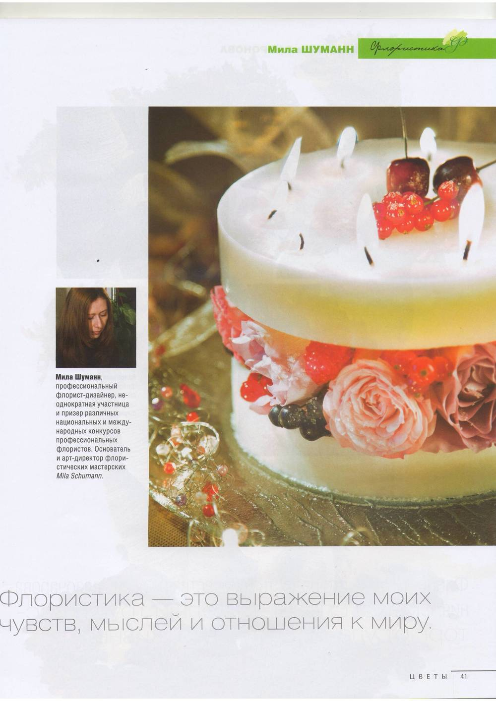 журнал цветы 02 2012.JPG