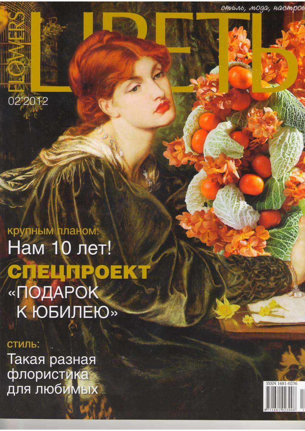 журнал цветы 02 2012 обложка.JPG