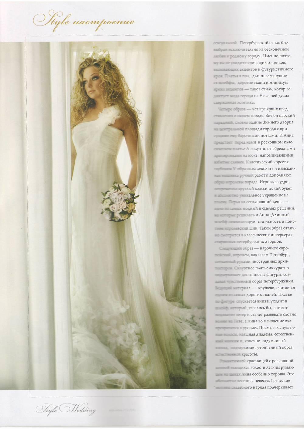 style wedding -02.JPG