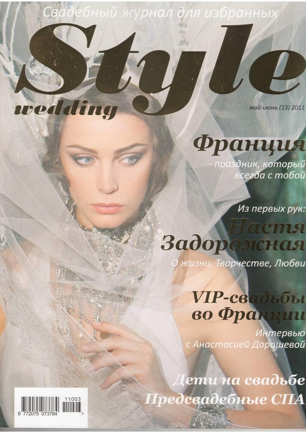 style wedding обложка.JPG