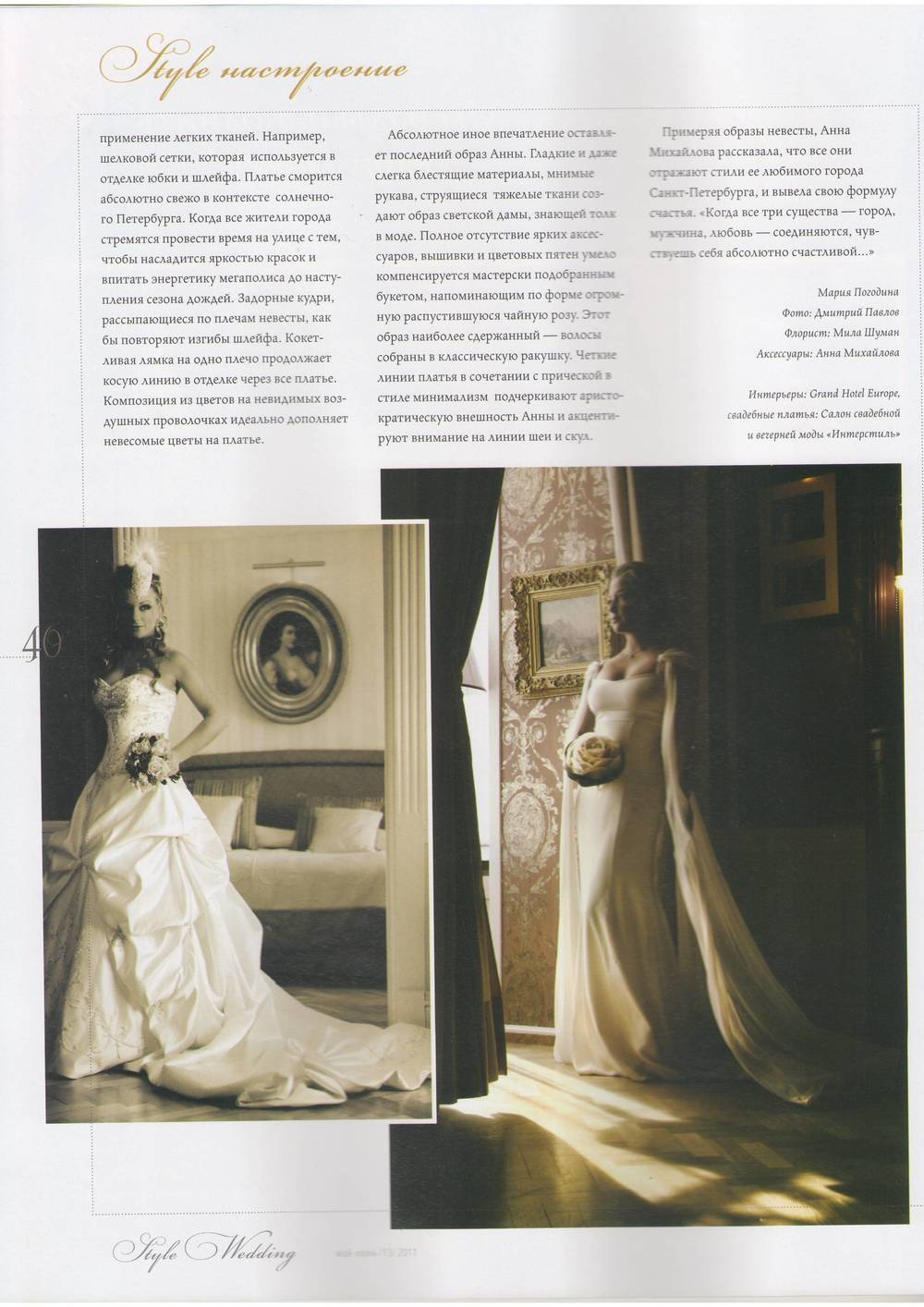 style wedding -03.JPG