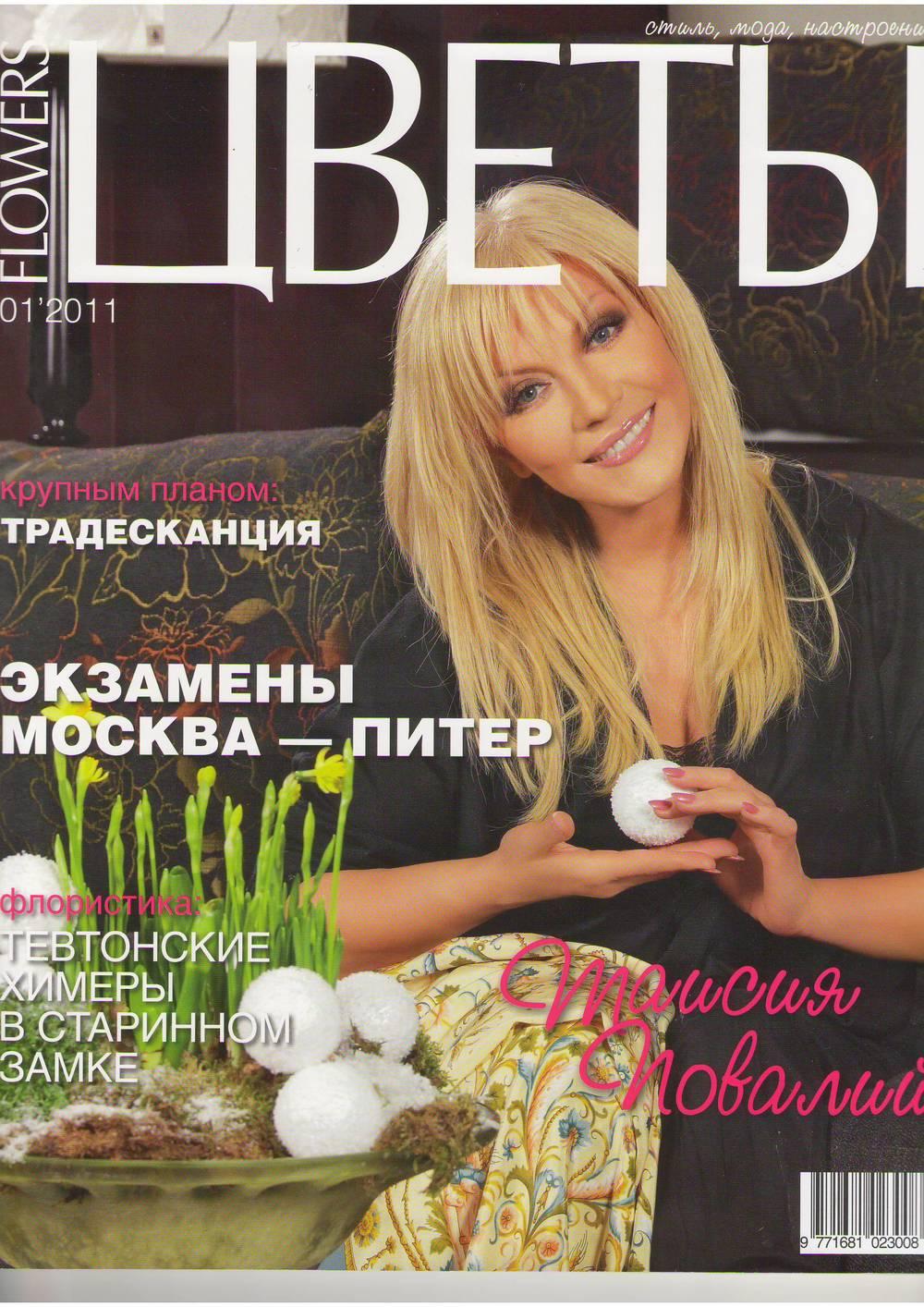 журнал цветы 01.2011.JPG