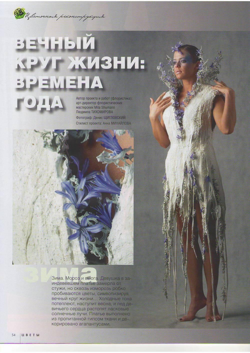 журнал цветы 01.2011-01.JPG