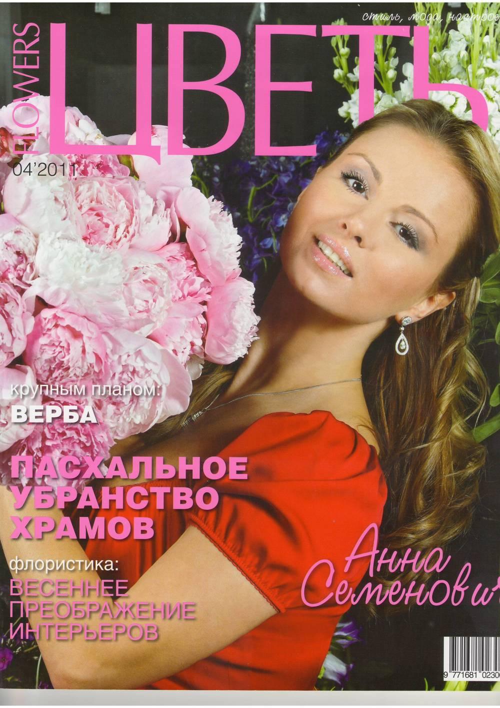 Цветы 04 2011.JPG