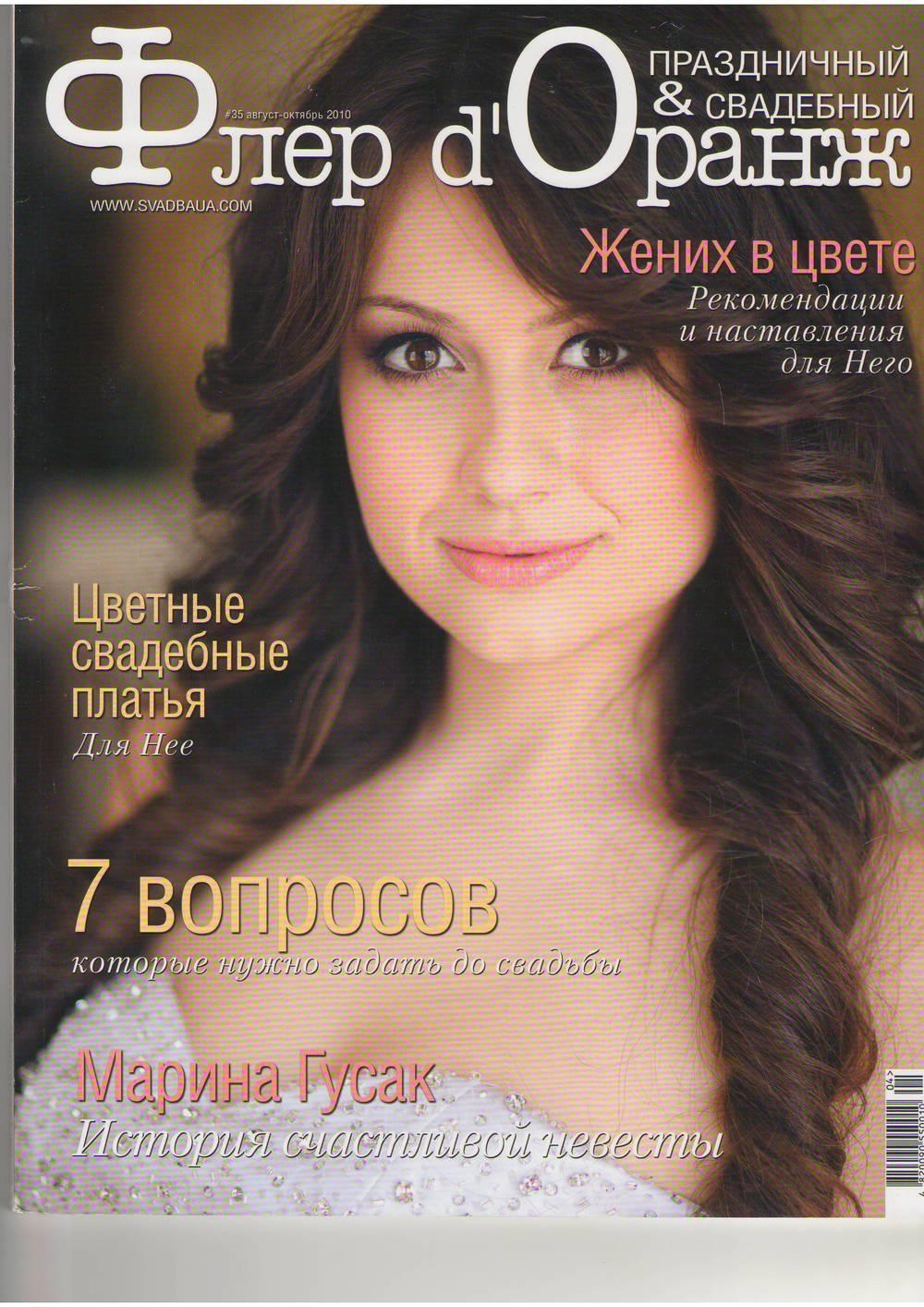 журнал украина обл..JPG