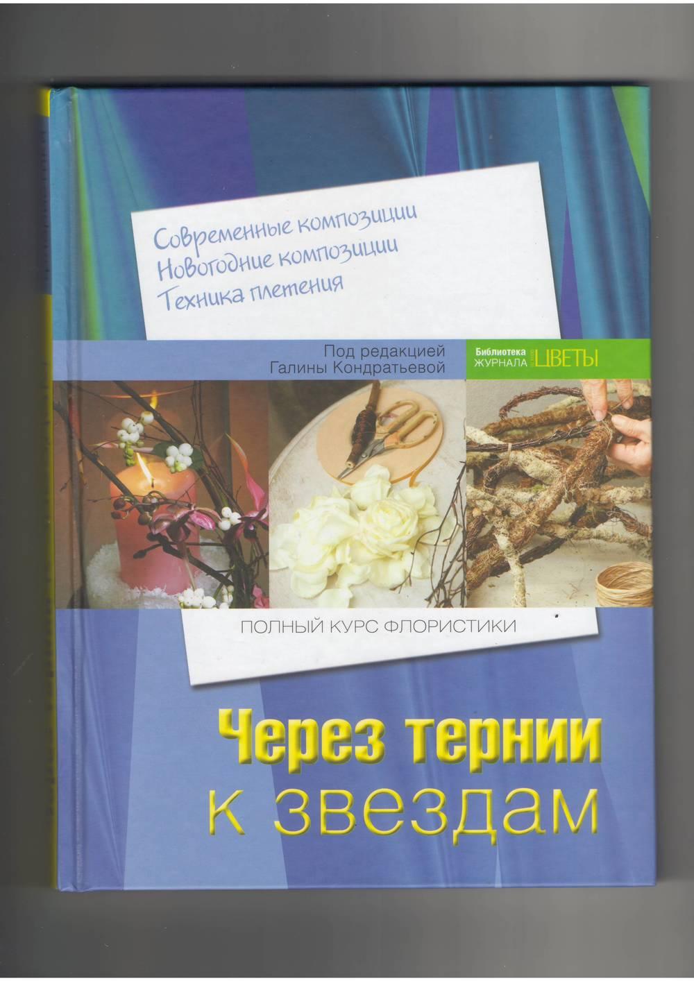 Книга композиции.JPG
