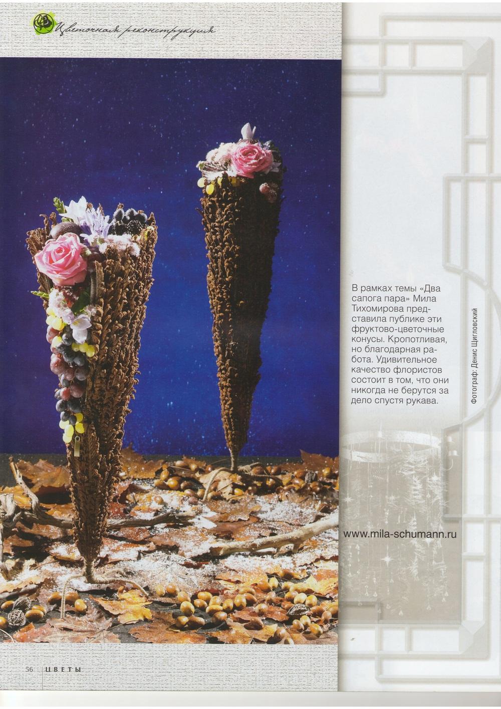 цветы 04 2010-лист 1.jpg