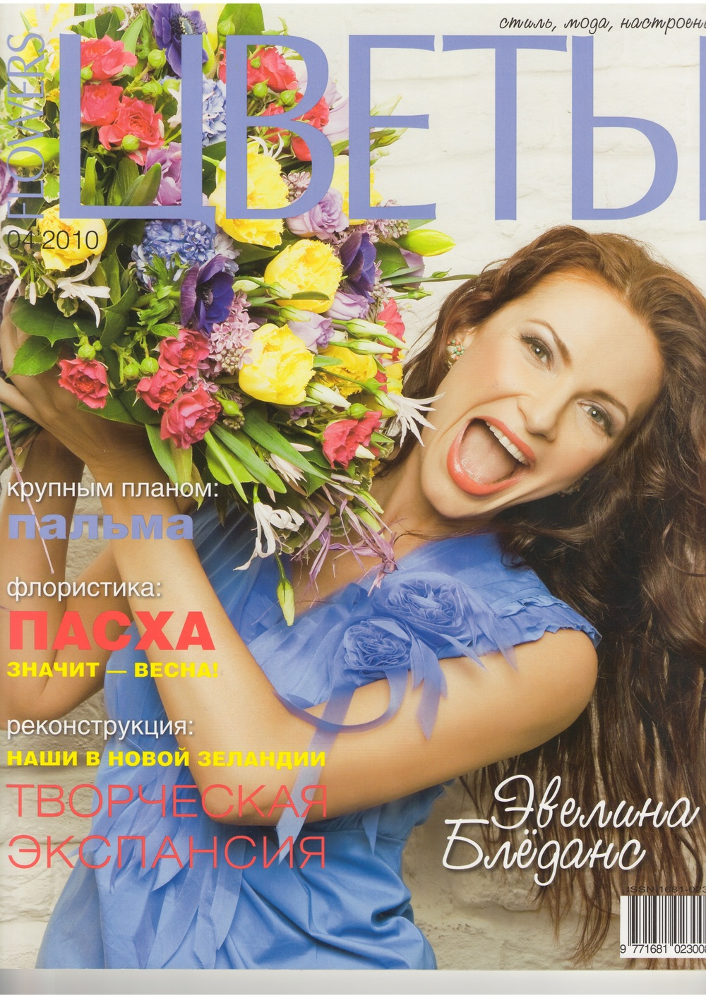 цветы 04 2010-обложка.jpg