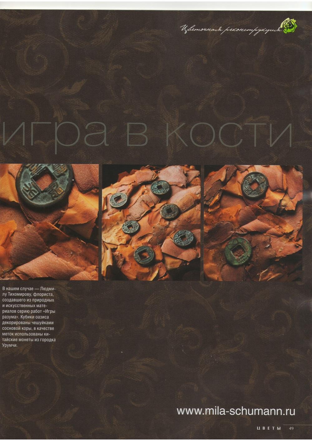 журнал цв 08-2010-2.jpg