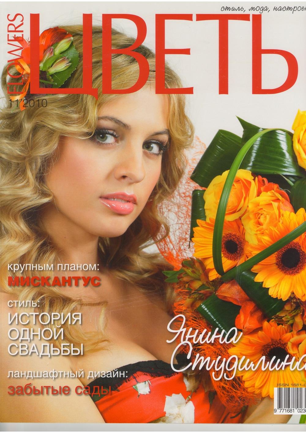 обложка цветы 11.2010.jpg