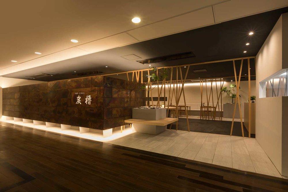 Sumiyagura Restaurant Kyoto Japan 10.jpg
