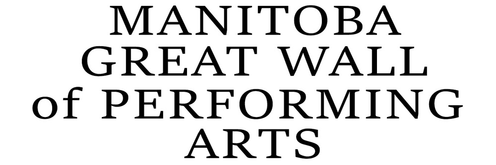 MANITOBA GREAT WALL of PERFORMING ARTS