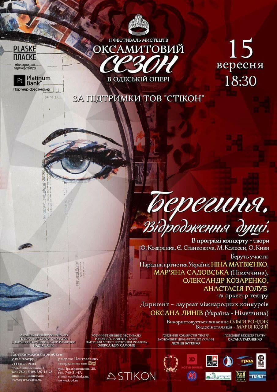 2016 Odesa Poster.JPG