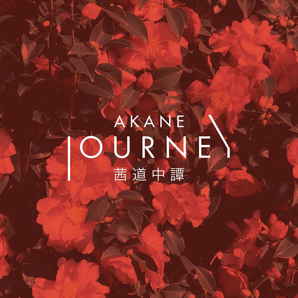茜道中譚by 茜-AKANE-  (小林早織)   CD: ¥2,000