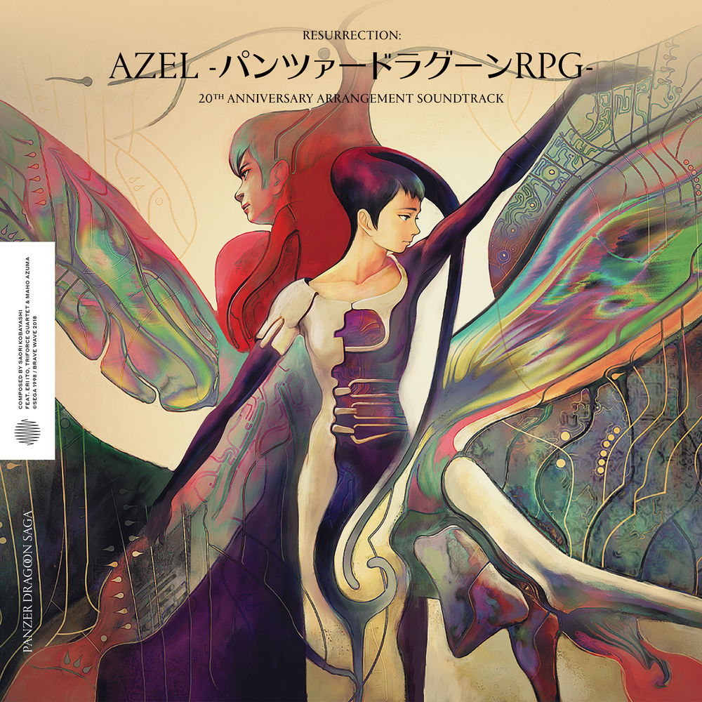 "Front Cover of Vinyl Edition with Japanese title ""AZEL -Panzer Dragoon RPG-"""