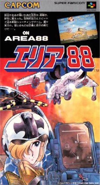 The game's Japanese box, complete with original title.