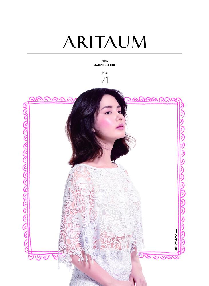 aritaum-2015-3_4-ebook용-1.jpg