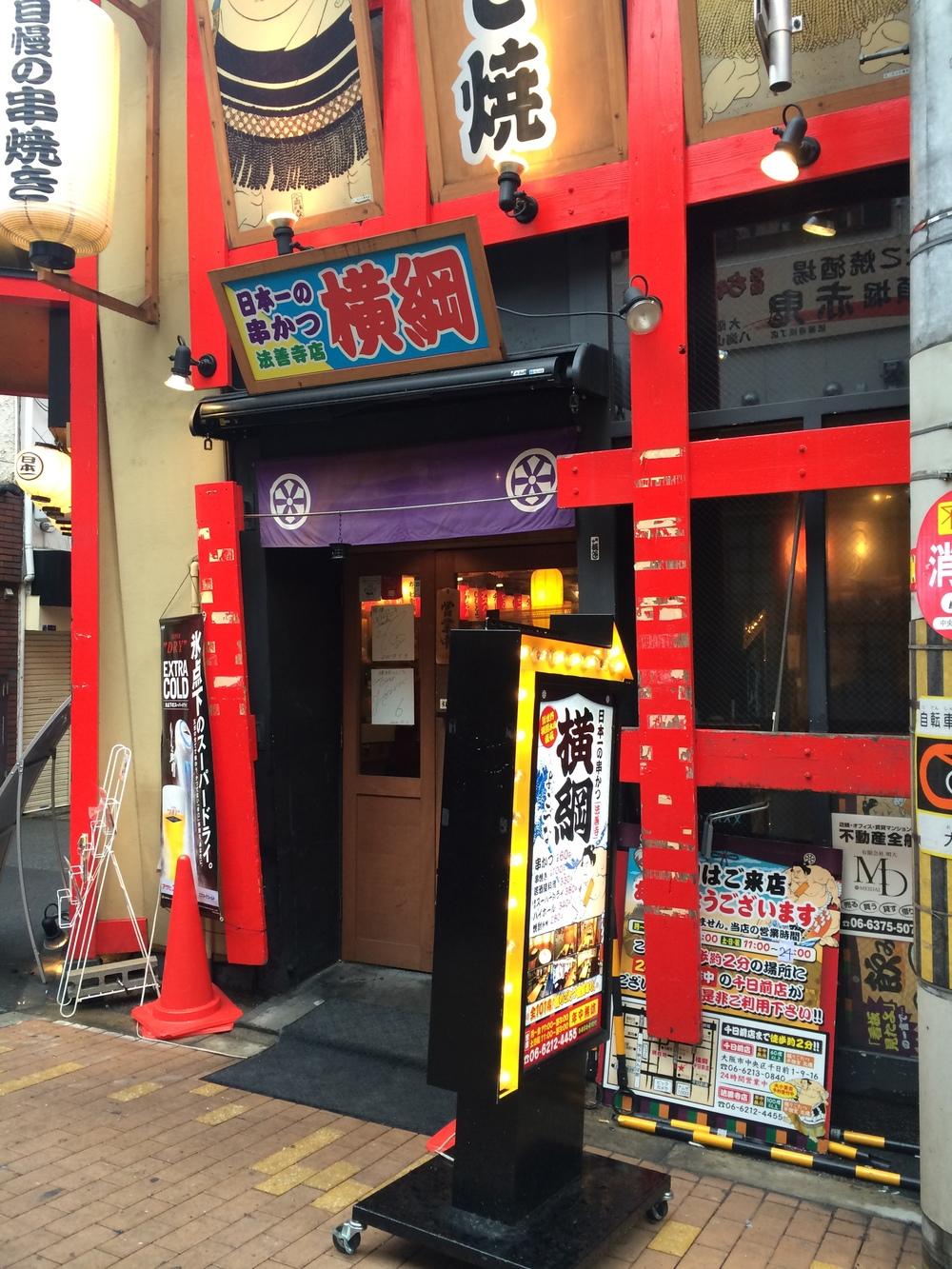 kushi-katsu. my first taste of Japan