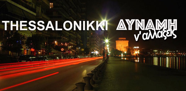 Thessaloniki-2-copy.jpg