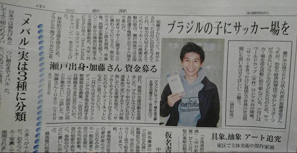 love.fútbol Japão e a campanha organizada por Ryoya no noticiário japonês