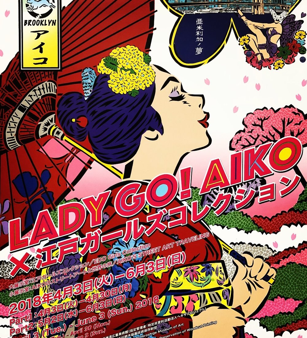 The vivid poster for the Lady AIKO collaborative exhibition on this spring at the Hirsohige Museum of Art.