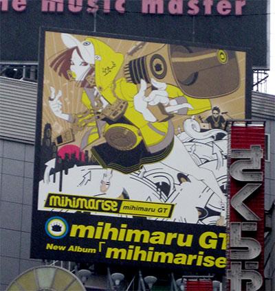 Photos I took of an Ippei Gyoubu billboard in Shibuya last year.