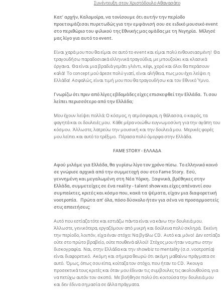Click the Link to Read FULL Article:http://www.newgreektv.com/index.php/2013-09-18-19-08-56/item/7174-kalomira-i-kariera-i-oikogeneia-kai-o-thavmastis-pou-tin-esteile-mikono