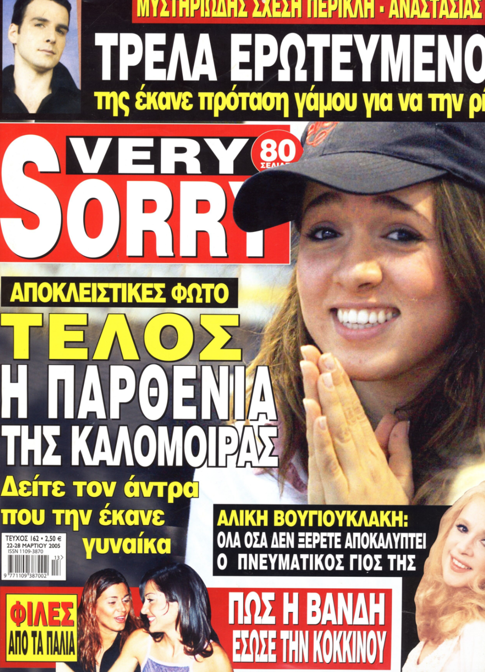 These gossip magazines always make us laugh! #tbt