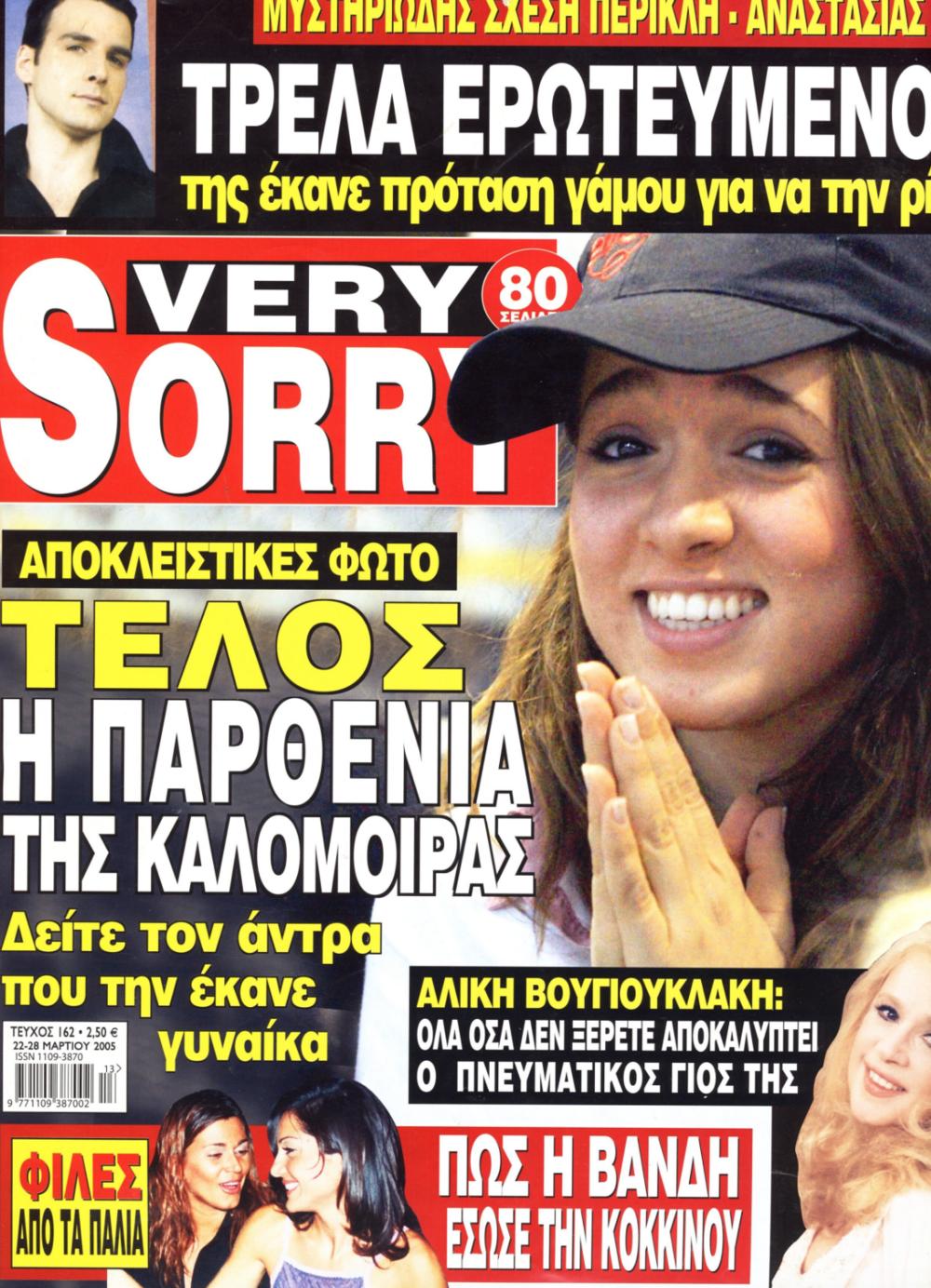 These gossip magazines always make us laugh! #tbt