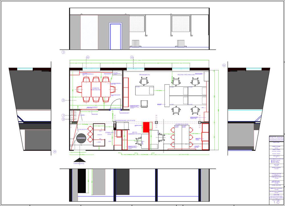 офис, общий план