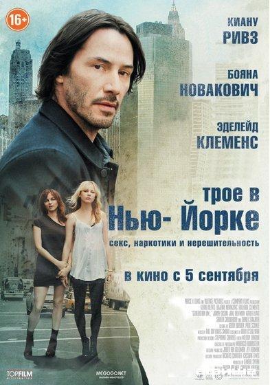 2 genUm -Russian Poster-.jpg