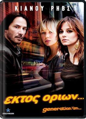 9 GENERATION_UM_DVD- Greek.jpg