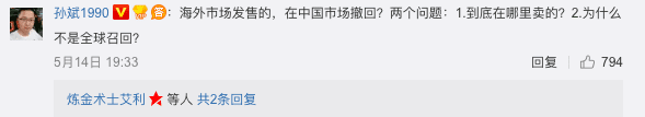 Weibo comment