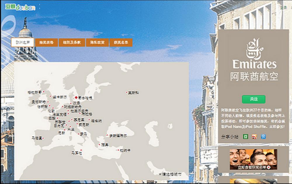 Douban page