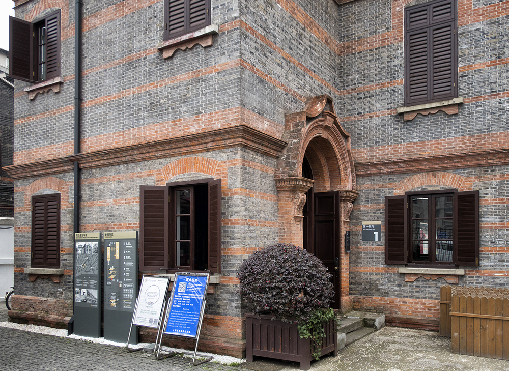 Shanghai Jewish Refugee Museum