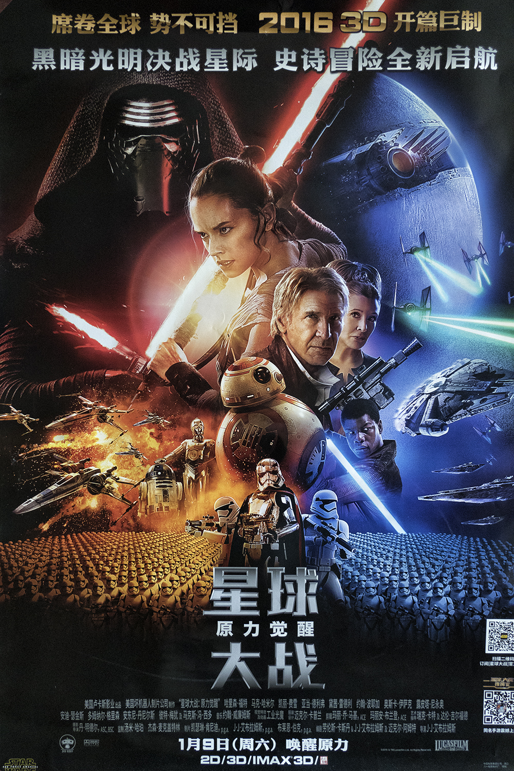 Star Wars, in China