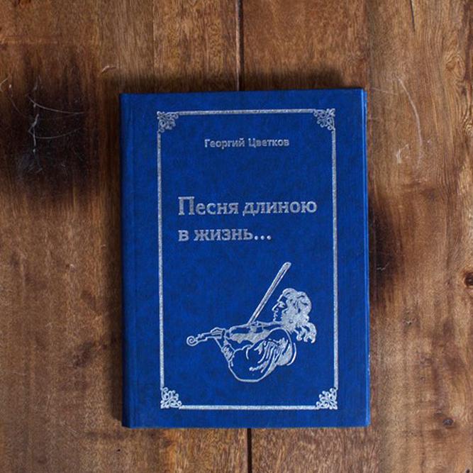 Г.Н.Цветков. Песня длиною в жизнь… (Сборник рассказов, на рус. языке)